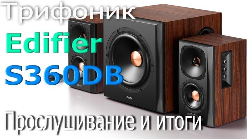 Обзор Edifier S360DB Звучание и фенечки