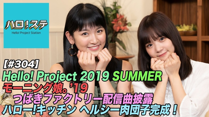 ハロ!ステ 304 Hello Project 2019 SUMMER モーニング娘。'19 & つばきファクトリーLIVE、ハロー!キッチン完成!MC:稲場愛香&小野瑞歩