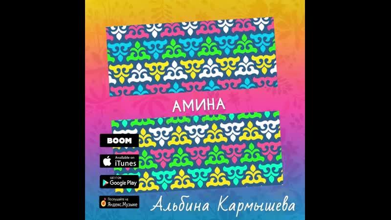 АЛЬБИНА КАРМЫШЕВА АМИНА - АМИНУШЕЧКА