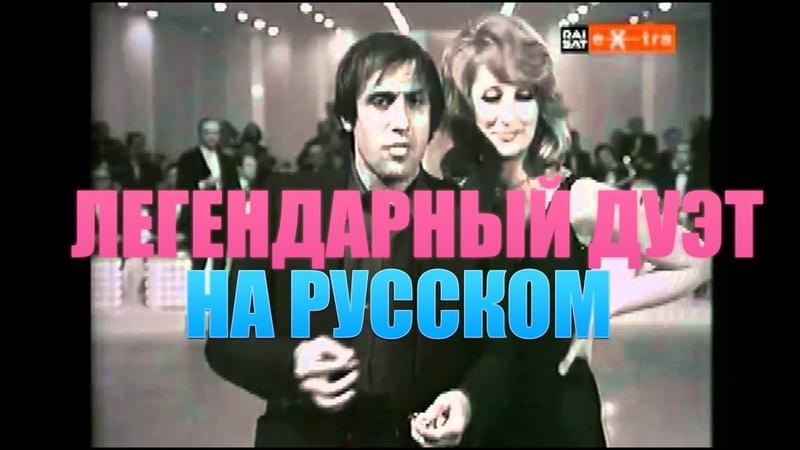 Челентано и Мина пародия на песню Parole Adriano Celentano Mina
