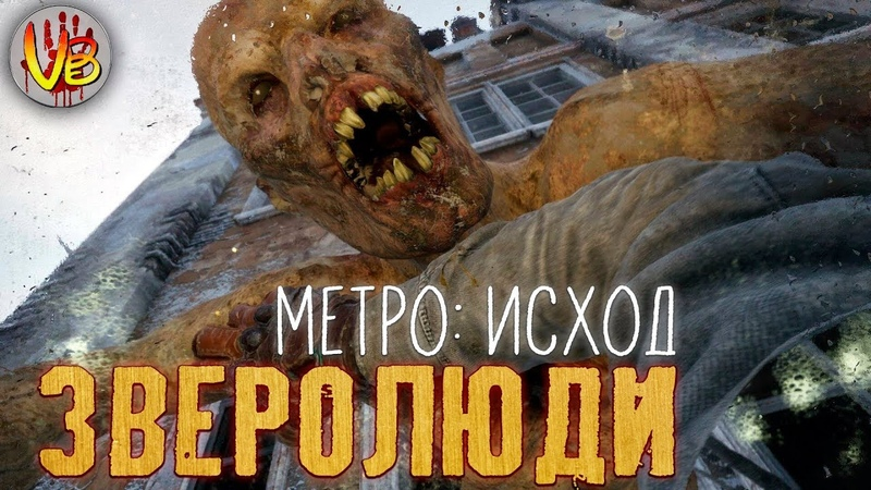ЗВЕРОЛЮДИ МонстрОбзор игры Метро Исход Metro Exodus