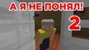 Что вы делаете в моём холодильнике? 2 - Приколы Майнкрафт машинима
