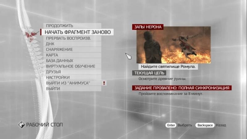 Assasin*s Creed Вспоминаем прошлое 2