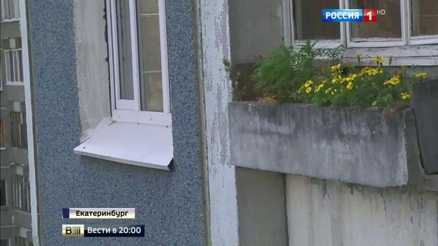 Вести в 20 00 Поймал прямо на руки в Екатеринбурге электрик спас упавшую с 8 этажа девочку