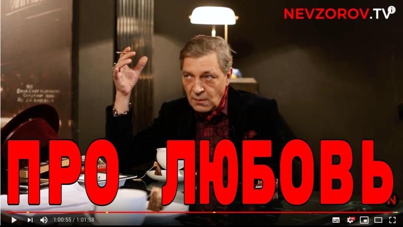 Невзоров про любовь в интервью журналу Сторис.
