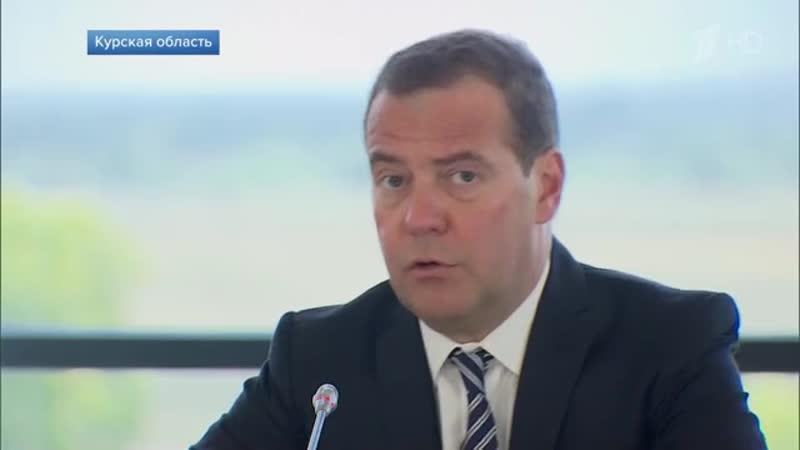 Рост экспорта сельхозпродукции стал главной темой совещания Д. Медведева в Курской обл.