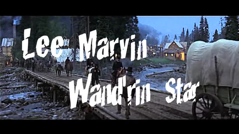 Lee Marvin - Wand`rin Star (ReMastered Audio) (With Lyrics) (1969) (HD)