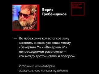 Соловьев узнал себя в песне Гребенщикова
