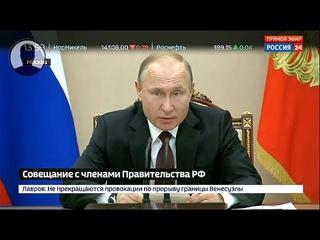 Новые поручения Путина. Вперёд, в «новый социализм»? Слушать всем!