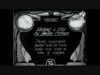 A REMINDER 1928 Hiding A City By Smoke Screen (1) (4)