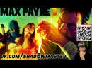 1 часть - Max Payne 3 - 2012 - walkthrough прохождение