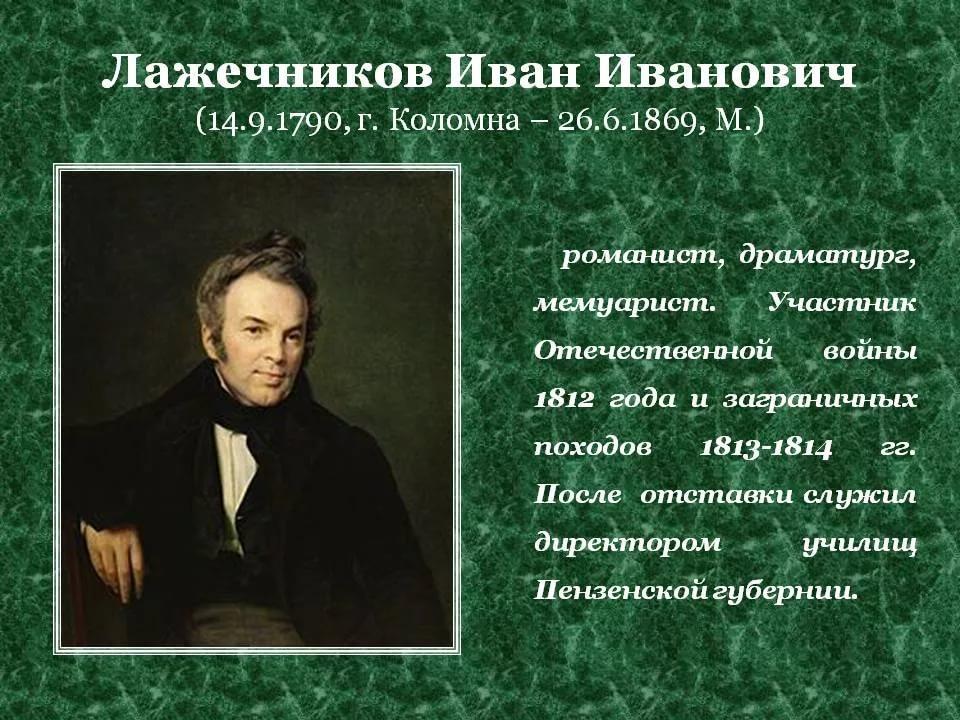 Ледяной дом: русские потехи от Ивана Лажечникова