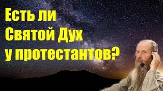 Есть ли Святой Дух у протестантов?