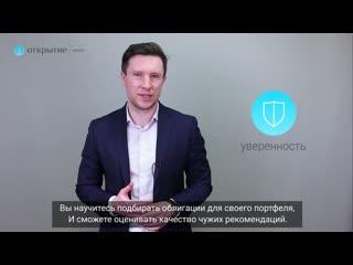 Рекламный ролик Инвестирование в облигации_16_9_1080p