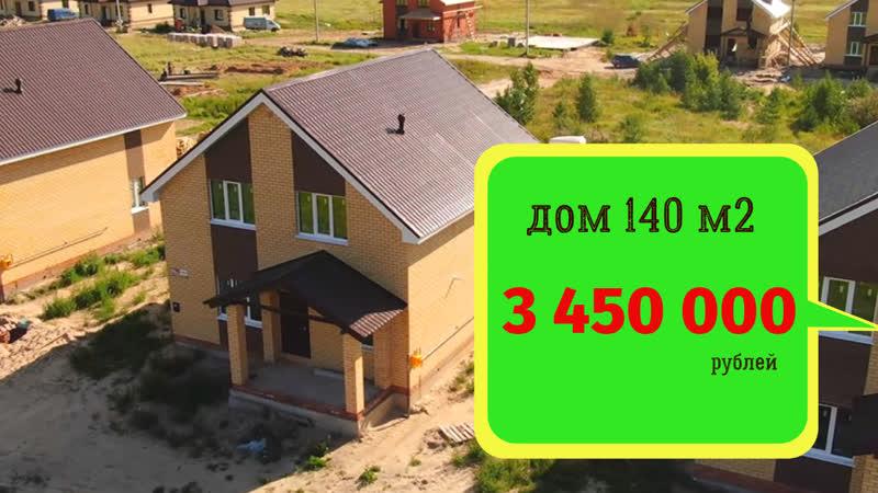 Кирпичный двухэтажный дом 140 м2 за 3 450 00о рублей