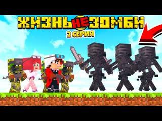 Demaster ЖИЗНЬ НЕ ЗОМБИ СЕЗОН 2 #2! ВСТРЕТИЛИ СКЕЛЕТОВ НА ВЫЛАЗКЕ   Minecraft