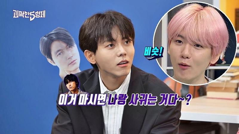 넷째의 새로운 재능 ☞ 주우재(Joo Woo Jae) 안에 정우성(Jung Woo Sung) 있다☆ 괴팍한5형제(5bros) 1회