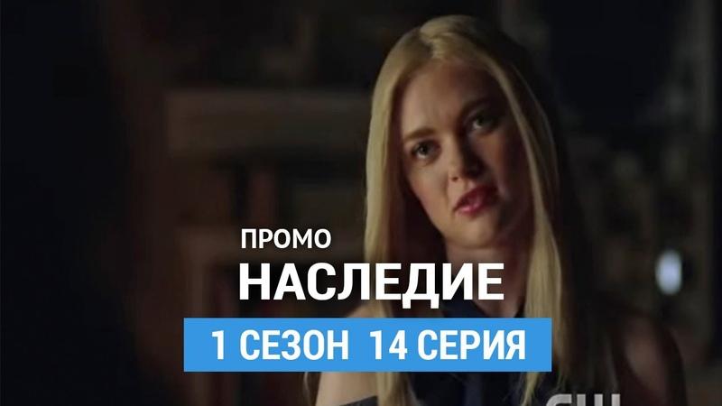 Наследие 1 сезон 14 серия Промо Русская Озвучка