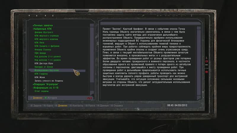 [Мануэль] Что случилось с экспедицией? STALKER OGSR 12