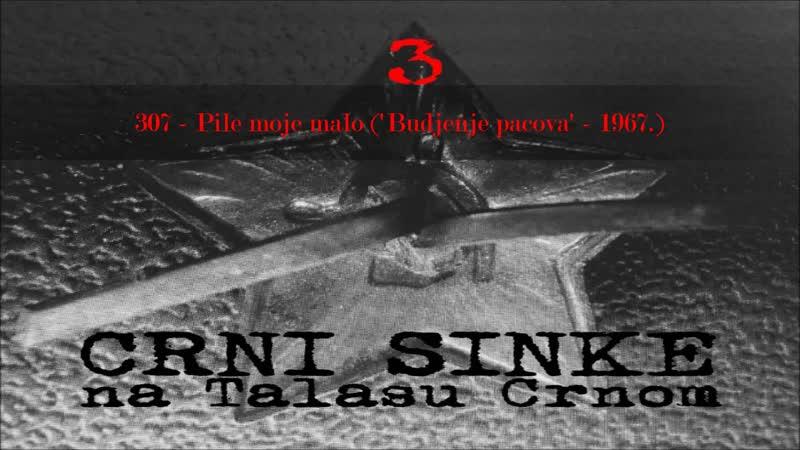 307 Crni Sinke Pile moje malo odlomak iz filma 'Budjenje pacova' 1967