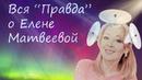 Вся Правда о Елене Матвеевой. Треш - натюрморт.