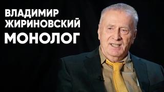 Владимир Жириновский: монолог. Премьера на @Соловьёв NEWS