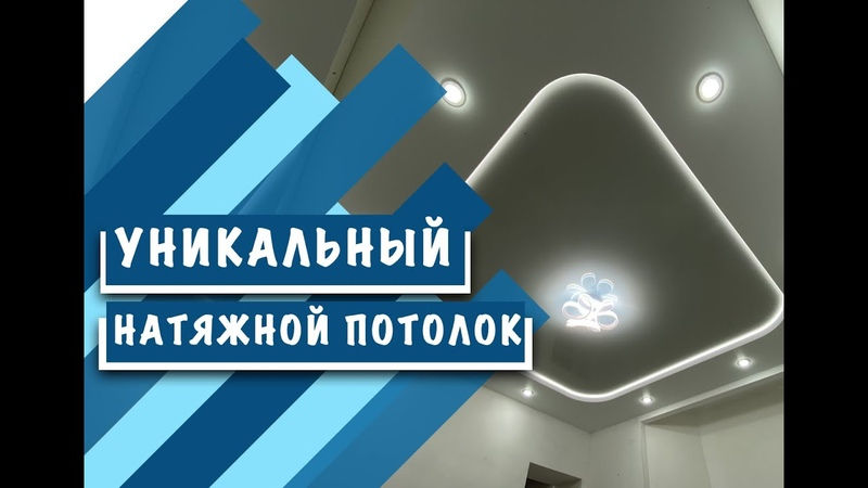 Натяжные потолки Калуга АКСОН Готовый проект натяжного потолка с уникальным световым решением