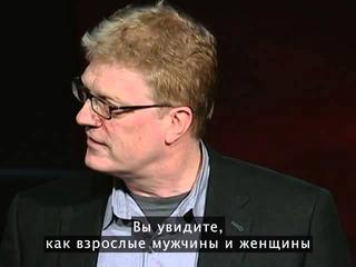 TED. Сэр Кен Робинсон - Как образование убивает способность творить (2006)