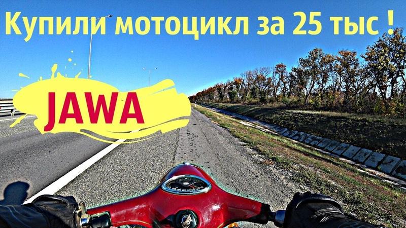 Как купить мотоцикл за 25 тыс Ява старушка