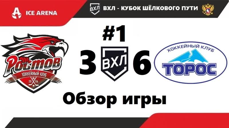 Обзор 1 игры ХК Ростов 3-6 ХК Торос (12.10.2019)