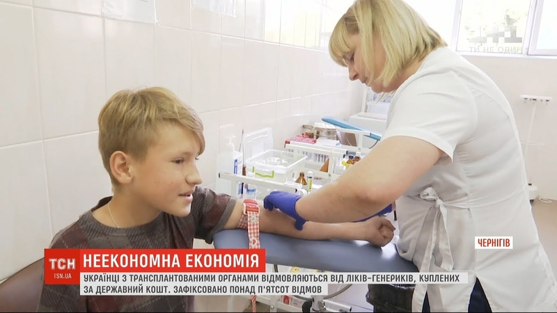 Українці з пересадженими органами відмовляються від препаратів, куплених за державний кошт