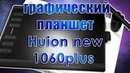 Обзор графического планшета Huion new 1060plus