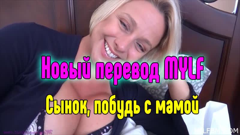 Brianna Beach Перевод MYLF Перевод Sex Addict Трах, all sex, porn, big tits, Milf, ика