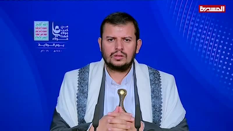 كلمة السيد عبدالملك بدرالدين الحوثي في مناسبة يوم الولاية 1440هـ أضيف في 2019 08 19