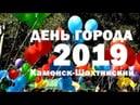 ДЕНЬ ГОРОДА. 2019. Каменск-Шахтинский. Видео. Арон Моисеевич.
