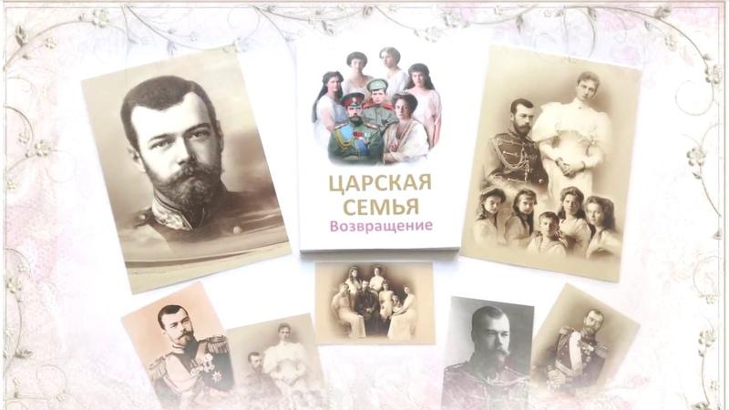 Книга «Царская семья. Возвращение» к 100 летию мученической смерти Царской семьи