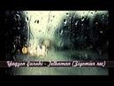 Yagzon guruhi Telbaman Ягзон Телбаман Music version
