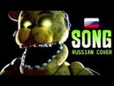 TryHardNinja - Replay Your Nightmare (Russian cover by Danvol, DariusLock and Rissy) ||| FNAF |||