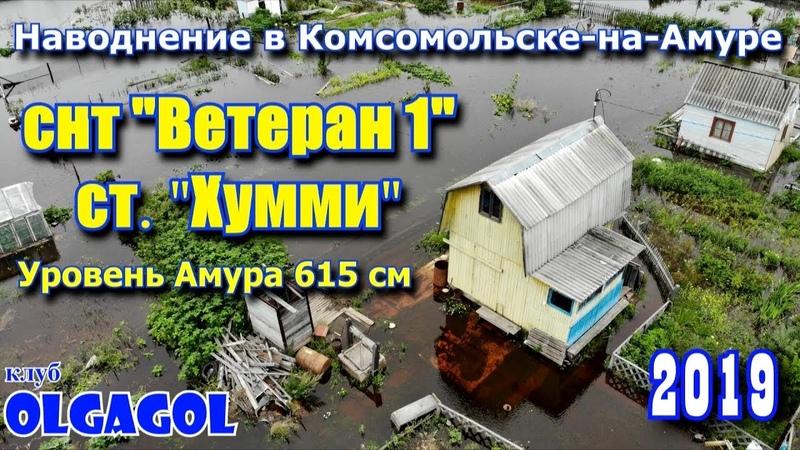 Наводнение 2019 в Комсомольске на Амуре часть 1 дачи ст Хумми
