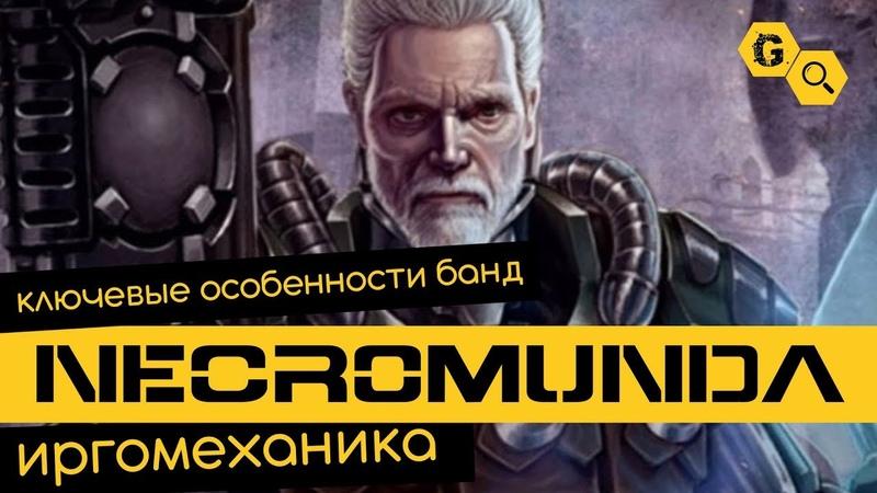 Necromunda Игромеханика Ключевые отличия банд