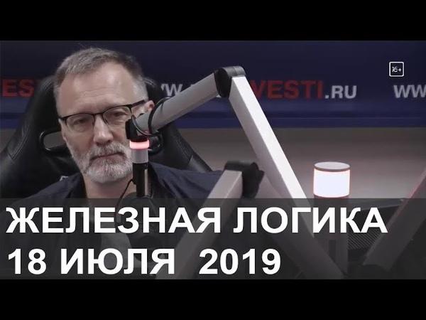 Железная логика 18 июля 2019 Ормузский пролив Калининская АЭС политика Украины