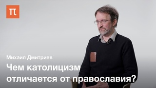 Сравнение православной культуры и католической. Грех и спасение. — историк МГУ Михаил Дмитриев