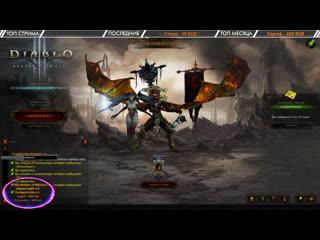 СТРИМ  Diablo III - Ночной стрим