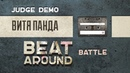BEAT AROUND VOL. 1 - JUDGE SOLO - HIP-HOP - ВИТЯ PANDA - BEONEDANCE
