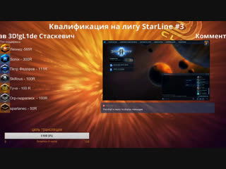 Квалификация на лигу StarLine #3
