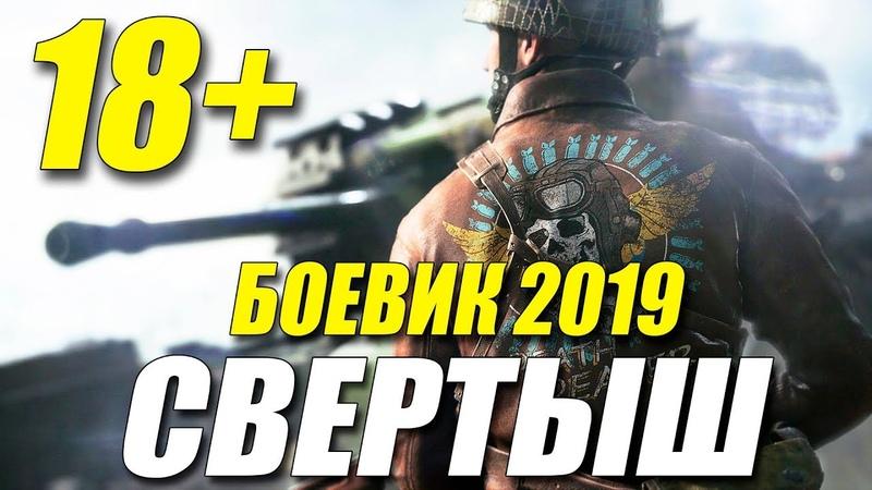Боевик 2019 выломал двери ** СВЕРТЫШ ** Русские боевики 2019 новинки HD