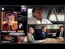 х/ф Конец операции «Резидент» СССР,1986 год Фильм - 4 - Заключительный