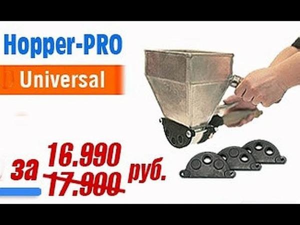 Хоппер Ковш Универсал новая модель 2018 Hopper Pro Universal
