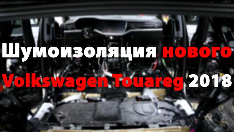 Шумоизоляция Volkswagen Touareg 2018 STP BOX