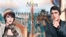 БОМЖИХА В ТЮРЬМЕ..ИДЕАЛЬНО 👍 Моя голливудская история 2 серия Клуб Романтики